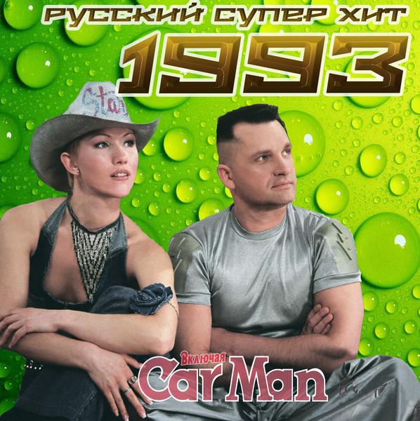 Русский Супер Хит 1993-2012) MP3